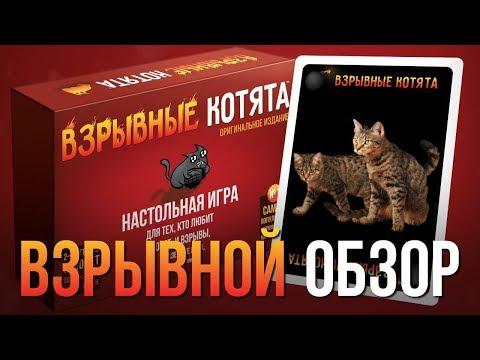 Настольная игра Взрывные котята Hobby World в категории Настольные игры