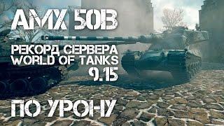 AMX 50B Рекорд урона по кластеру World of Tanks 9.15 Как наносить урон?