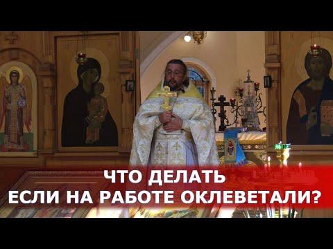 Что делать если на работе оклеветали? Священник Игорь Сильченков