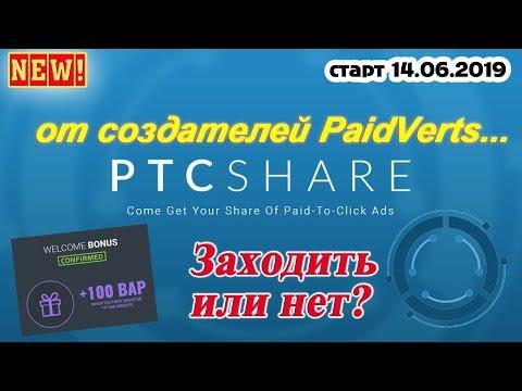 PTCShare - НОВИНКА ОТ СОЗДАТЕЛЕЙ PaidVerts! Заходить или нет?