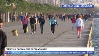 Γεμάτη η παραλία της Θεσσαλονίκης - OPEN Ελλάδα 30/03/2020 | OPEN TV
