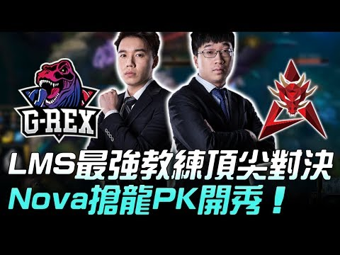 GRX vs HKA LMS最強教練頂尖對決 Nova搶龍PK開秀!Game1