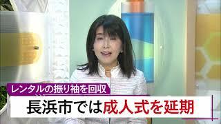 1月8日 びわ湖放送ニュース