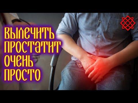 Prostatitis és életkor
