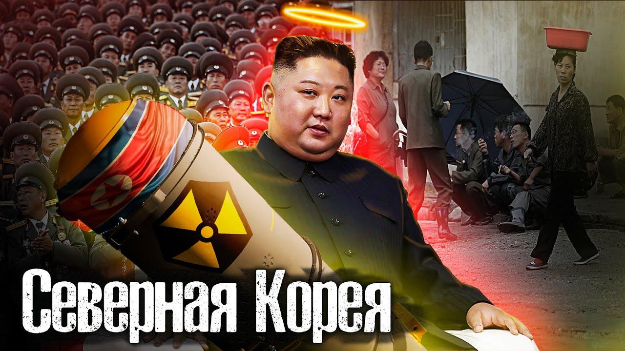 Реальная жизнь в Северной Корее / Ложь и правда Ким Чен Ына / Как живут люди
