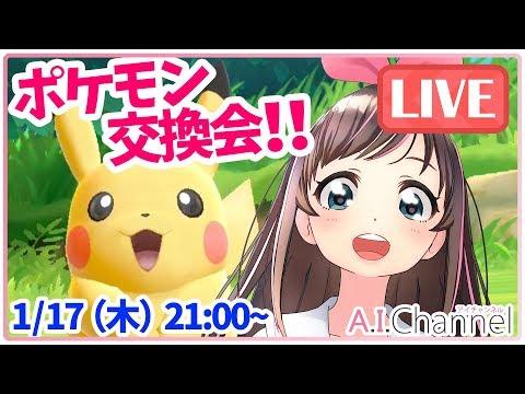 【LIVE】みんなとポケモン交換!みんなのポケモン、オラに分けてくれっ!!