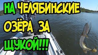 Озера челябинской области для рыбалки на щуку