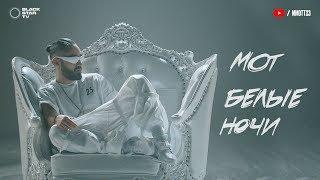 Мот — Белые ночи (премьера клипа, 2018)
