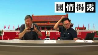 基督徒治港的後果,范太顛倒黑白太無恥〈國情揭露〉2017-08-08 c