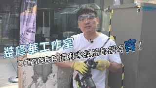 裝修華工作室 - DIAGER鑽咀連鋼筋都鑽得穿