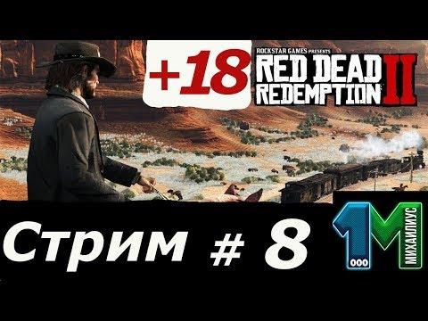 Стрим по игре Red dead redemption 2 на русском!#8!Игра +18!михаилиус1000