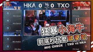 TXO 傳說對決|狂暴小海牛不演了,到底在吵什麼啦!【兄弟歐麥尬】AOV 20190303 GCS TXO vs HKA