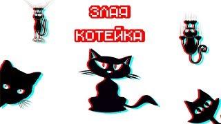 Злая котейка!! Приколы в играх №14.