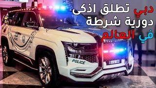 دورية غياث أهم وأذكى دورية شرطة في العالم تعمل رسمياً في دبي