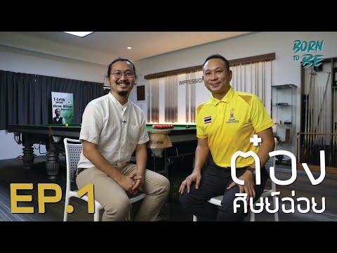 ฺBorn To Be EP.1 เส้นทางชีวิตของ ต๋อง ศิษย์ฉ่อย ตำนานนักสนุ้กเกอร์ของไทย