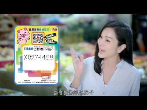 國產生鮮豬肉追溯資訊網 - 陳美鳳篇 30s