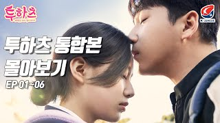 💕 Two Hearts All Episodes (1-6) Combined 💕 [Web Drama feat. Kleague]