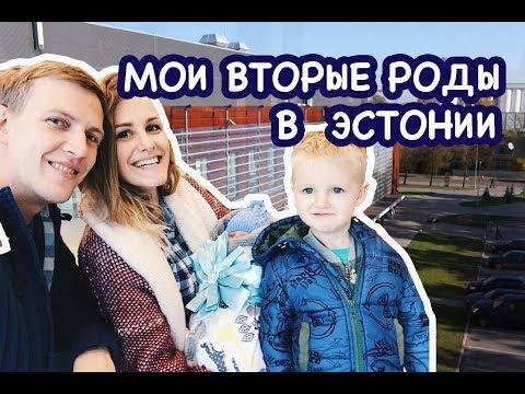 Недорогие роды в Европе. Мои вторые роды за границей. Лучший родильный дом в Эстонии.