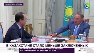 Назарбаев: Нужно продолжить гуманизацию уголовного законодательства