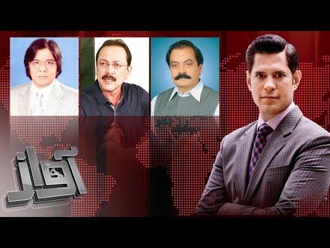 PSP Aur MQM Ki Dosti | Awaz | SAMAA TV | 21 Aug 2017