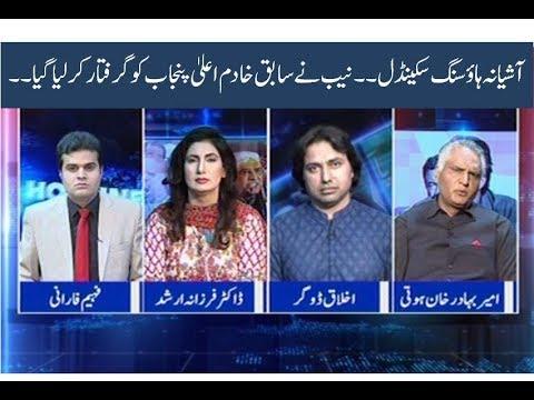 Hotline 05 October 2018 | Kohenoor News Pakistan