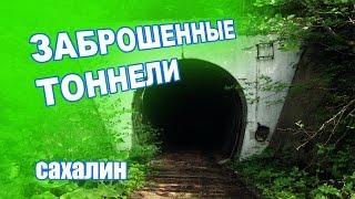 Заброшенные ЖД тоннели. САХАЛИН. Велопоездка