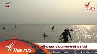 ที่นี่ Thai PBS - นักข่าวพลเมือง : พลิกวิกฤติกว๊านพะเยางมหอยขายสร้างรายได้