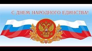 4 ноября в России  - День народного единства