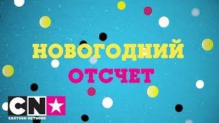 Новогодний отсчет! | Cartoon Network