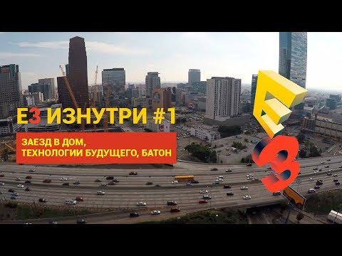 «Канобу»: E3 изнутри #1 — Заезд в дом, технологии будущего, батон