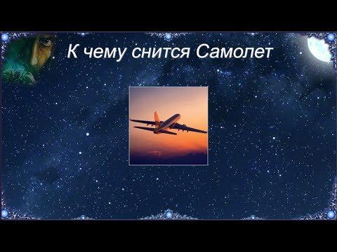 К чему снится Самолет (Сонник)