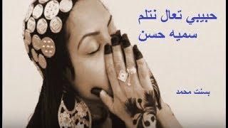 تحميل اغاني اغنية حبيبي تعال نتلم~ سمية حسن ....بسنت محمد MP3