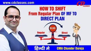 How to Convert Regular Plan of Mutual Fund into Direct Plan II Convert regular plan to direct plan