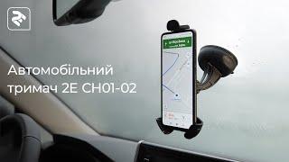 Автомобільний тримач 2E CH0102