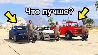 Чья машина лучше в GTA 5??😱Франклин VS Майкл VS Тревор!!😱