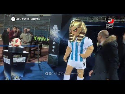 تميمة بيراميدز تخطف الأضواء عقب افتتاحها مباراة الأهلي