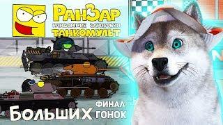 Финал Больших Гонок РанЗар - РЕАКЦИЯ на Мультики про танки, Танкомульт