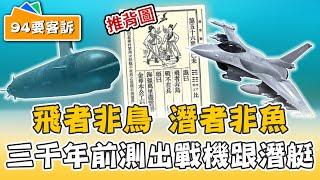推背圖3000年前預言出戰機跟潛艇?