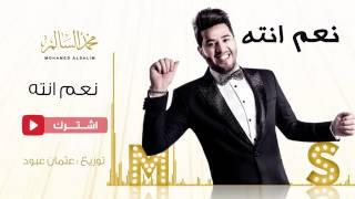 تحميل اغاني محمد السالم نعم انته النسخة الأصلية 2016 Mohamed Alsalim Naam Enta EXCLUSIVE Lyric Clip Yo MP3