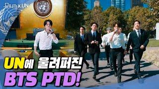 UN에서도 공연한다! BTS 퍼미션 투 댄스! BTS Performance at UN 'Permission to Dance'