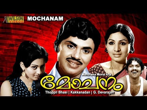 Mochanam Full Movie Malayalam | Jayan | Jayabharathi