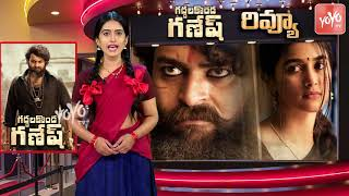 Valmiki Review | Gaddalakonda Ganesh Movie Review | Varun Tej | Valmiki Public Response | YOYO TV