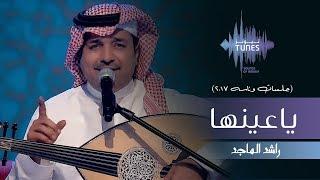 تحميل اغاني راشد الماجد - ياعينها (جلسات وناسه) | 2017 MP3