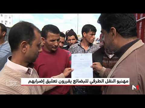 العرب اليوم - شاهد: مهنيو النقل الطرقي للبضائع يقررون تعليق إضرابهم