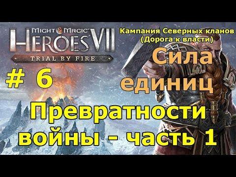 Герой меча и магии 5 владыка севера скачать торрент
