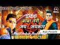 1234 Balaji ki Jai Jaikar | सालासर पैदल यात्री सोंग | Brazil Dj Remix | Raju Punjabi | Lk Brothers video download