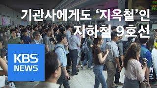 승객도, 기관사도 '지옥철' 고통…이유는? / KBS뉴스(News)