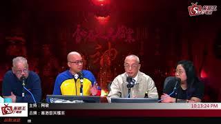 香港靈異檔案 2020-02-28《與鬼👻對話》