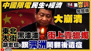 中國大停電上街賣蠟燭!日本建核潛艦打誰?