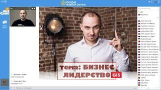 """""""Бизнес- лидерство"""" от лидера GIS в статусе Генеральный директор и бизнес-тренера Алекса Олимского!"""